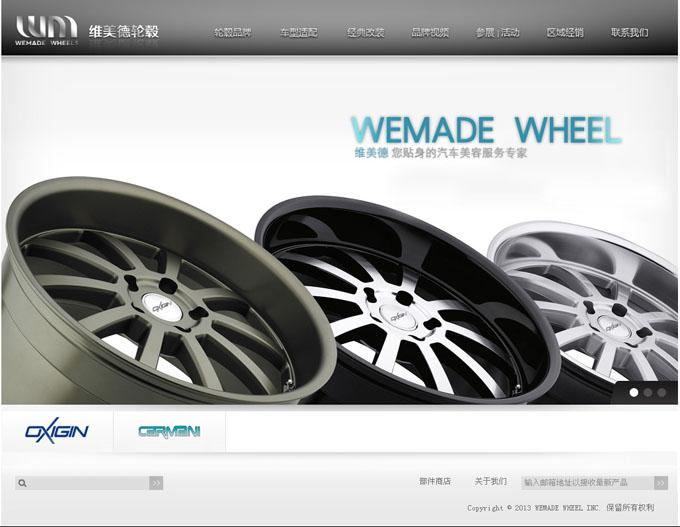 广汉轮胎公司网站源码,轮胎制造企业网站源码,网站制作