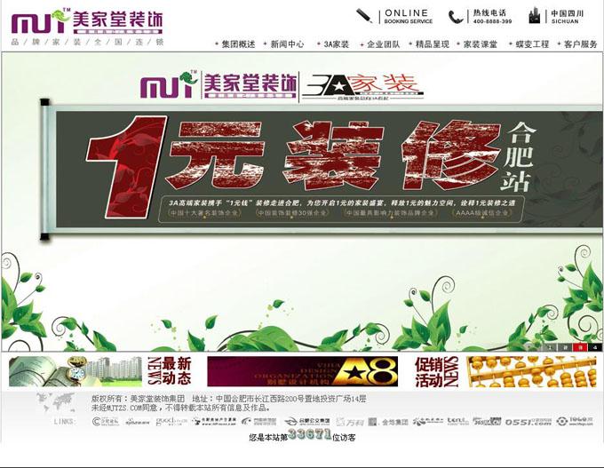 广汉装饰公司网站源码,装修源码,网站制作,网站建设