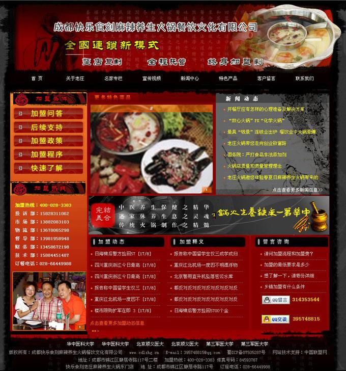 广汉火锅网站源码,火锅加盟店源码,餐饮源码,网站制作