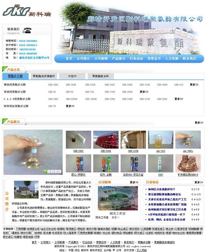 广汉油漆网站源码,科技公司网站源码,涂料、防水材料公司网站源码