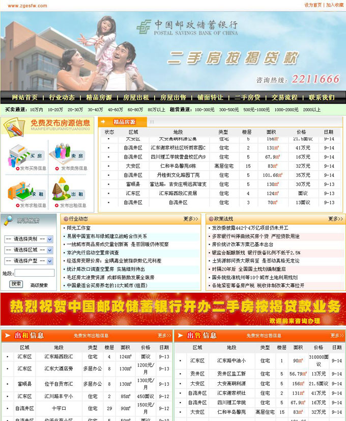 广汉房产中介网站源码,房屋出售网站源码,房屋出租网站源码