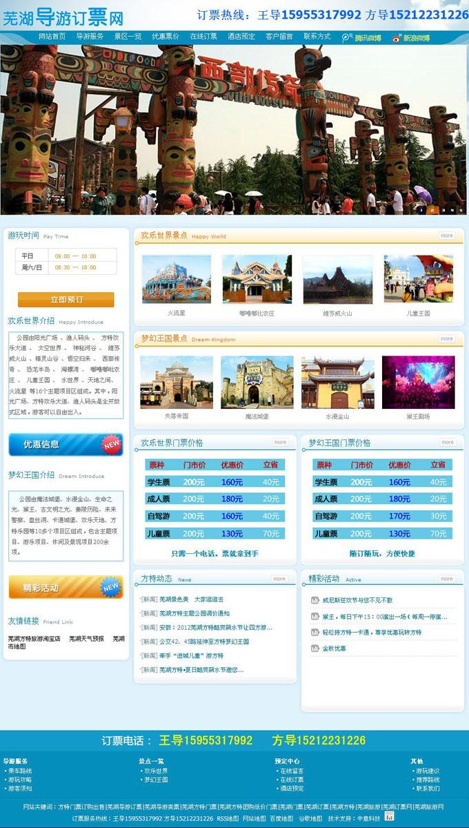 广汉旅游订票网站源码,没有在线支付,只是留言预订功能,网站制作