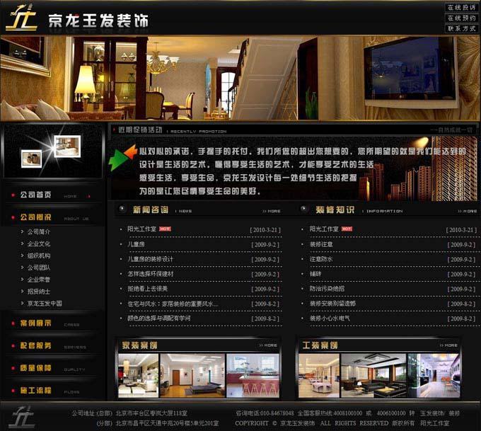 广汉装饰公司网站源码,完美无错,无错源码,好源码,阳光工作室