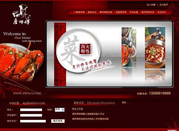 广汉餐饮连锁网站源码,企业网站源码,网站建设,好源码