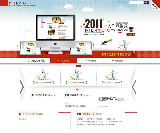 广汉个人工作室源码,网络公司源码,网站建设公司源码