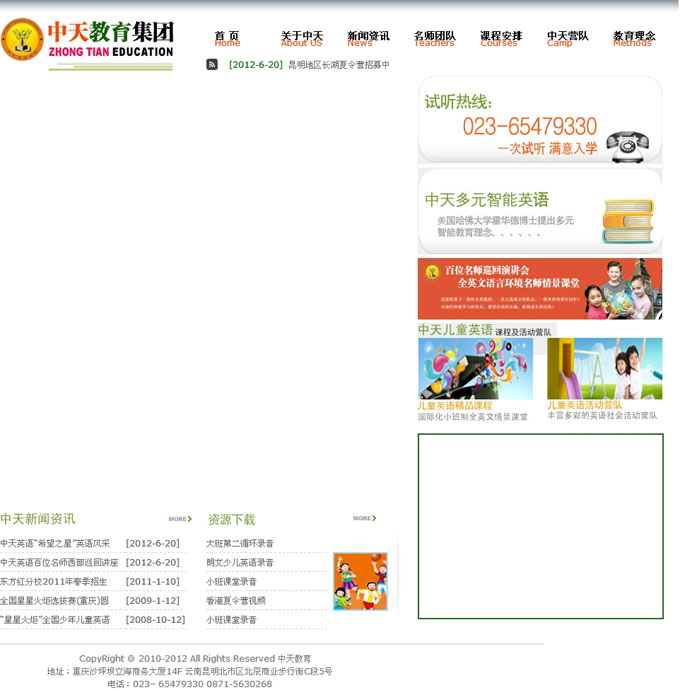 广汉教育集团网站源码,少儿英语学习网站源码,英语教育网站源码