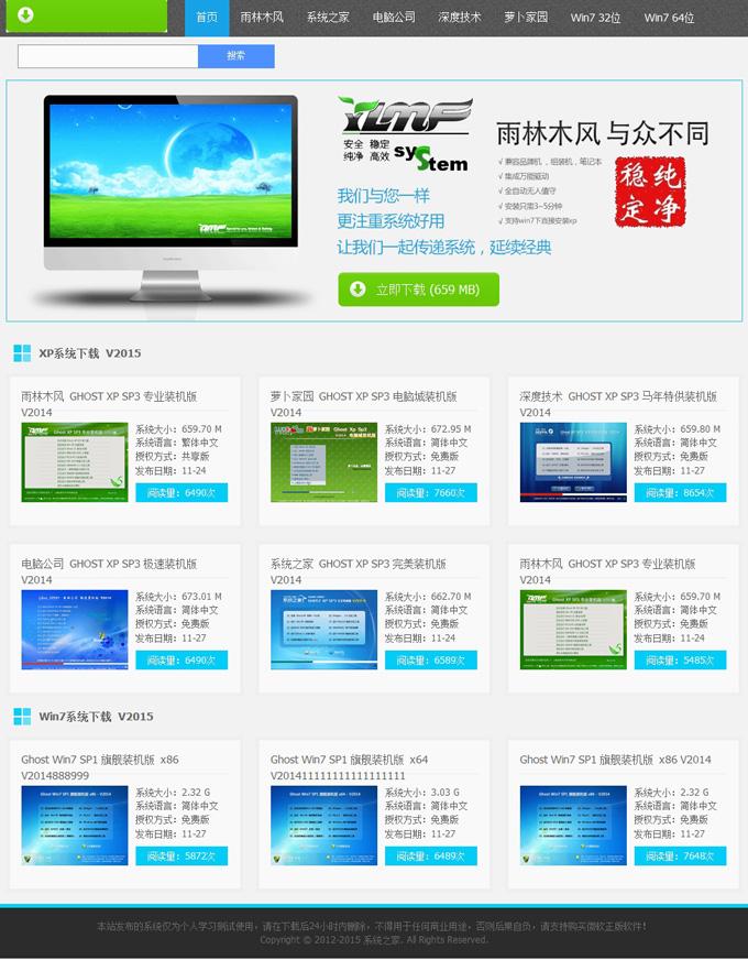 广汉生成静态软件下载网站源码,软件公司源码,网站制作,aspcms
