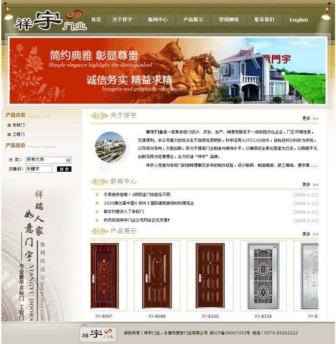 广汉造门企业,完美无错,无错源码,好源码,阳光工作室
