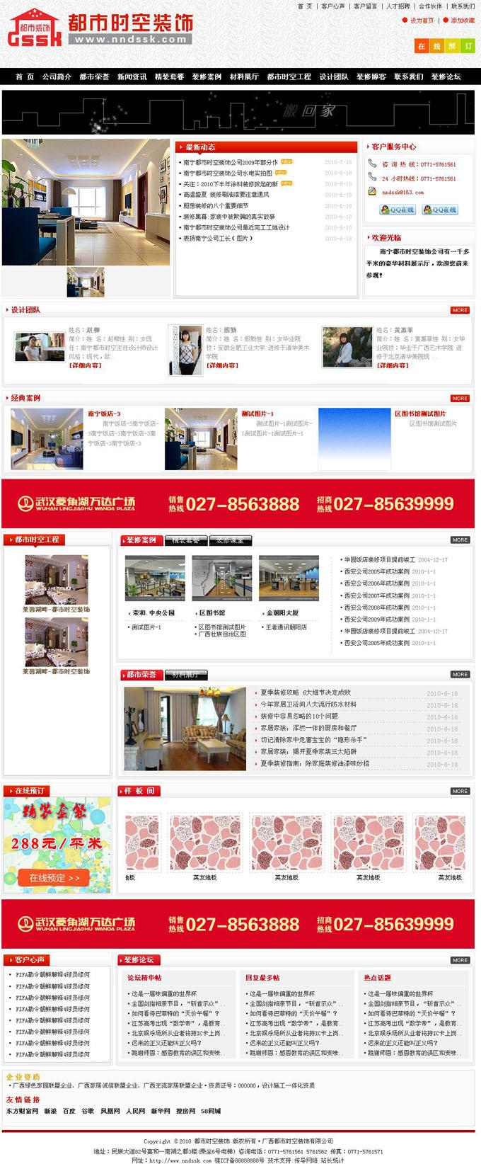 广汉装饰公司网站源码,企业网站源码