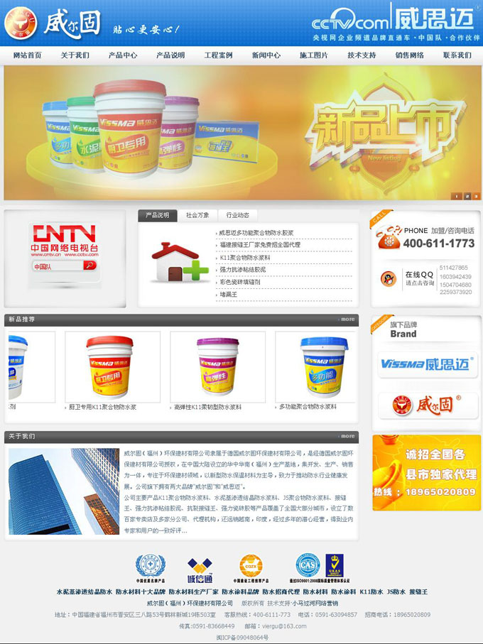 广汉防水材料公司网站源码,涂料公司源码,室内装修材料网站源码