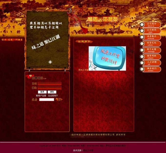 广汉餐饮娱乐公司源码,完美无错,无错源码,好源码,阳光工作室