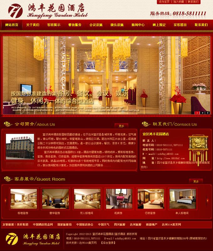 广汉酒店源码,在线预订客房源码,酒店订房源码,红色风格