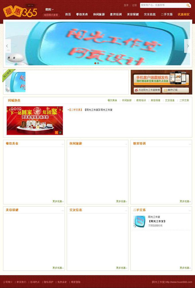 广汉生活服务,分类信息,优惠�煌�站,优惠信息源码,吃喝玩乐源码