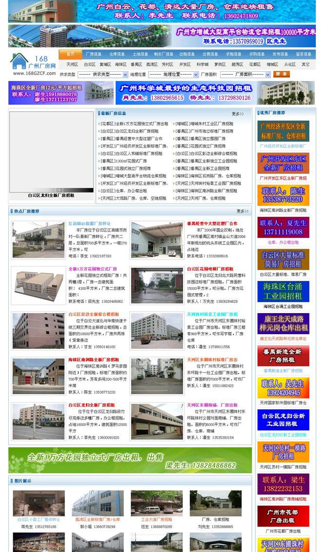 广汉厂房信息网站源码,厂房中介网站源码,厂房租赁网站源码
