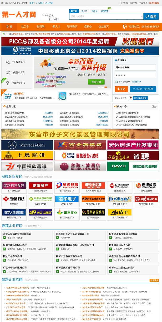 广汉php人才网源码 新宝鸡人才网模板 包安装 修复多种错误 网站制作