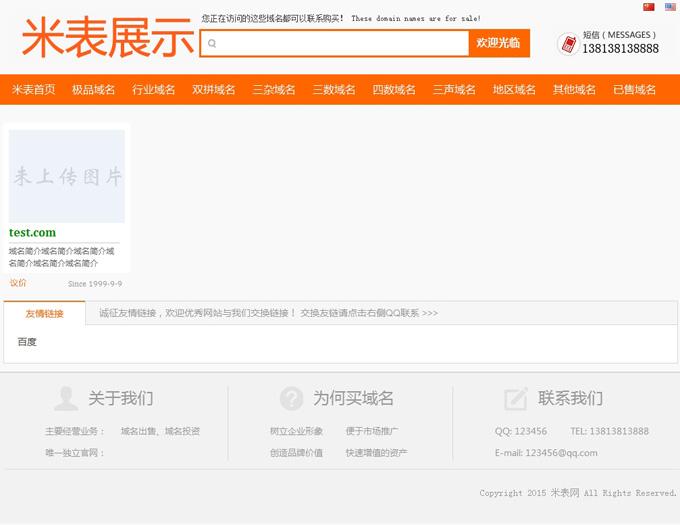 广汉生成静态域名展示网站源码,米表展示系统网站源码,网站建设aspcms