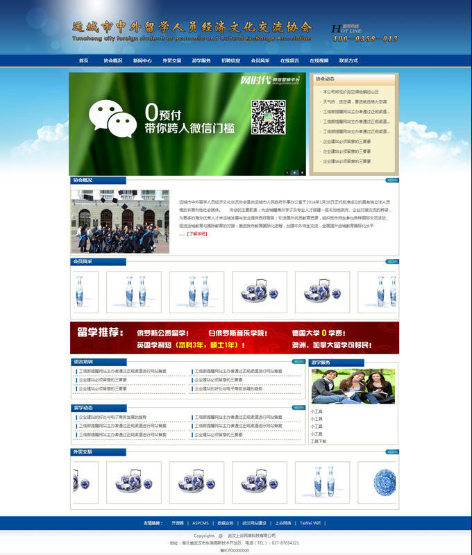 广汉aspcms留学协会网站模板,商会网站源码,商会模板,留学模板