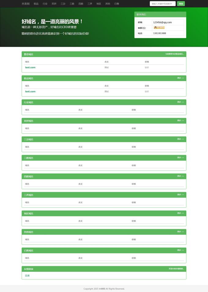 广汉生成静态米表展示系统网站源码,域名展示网站源码,网站建设aspcms