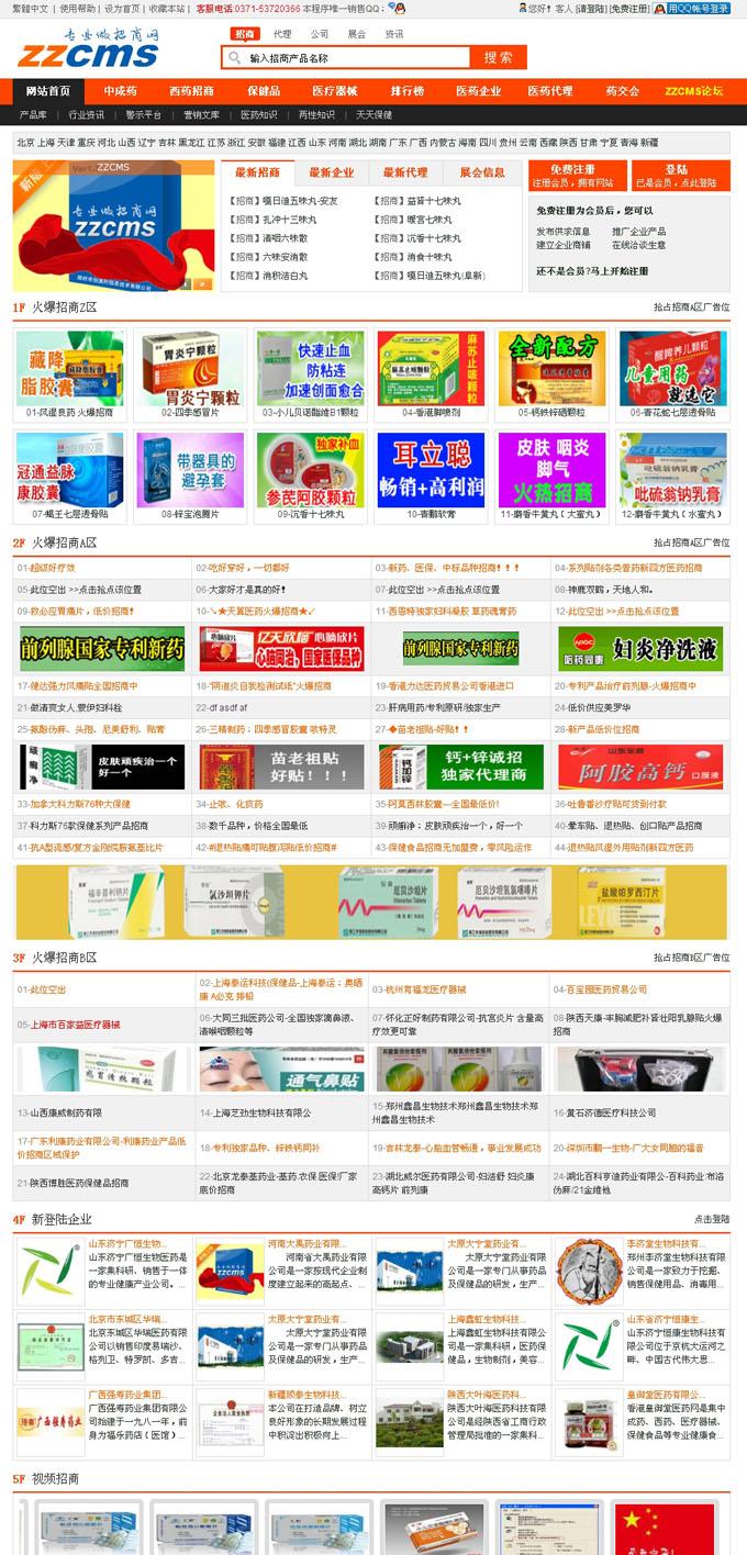 广汉php医药加盟招商网源码,加盟源码,商机源码,两套风格,包安装